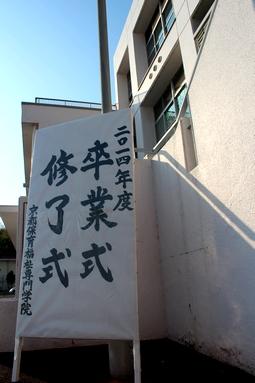 sotsugyoshiki2015_01.JPG